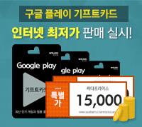 구글플레이기프트카드